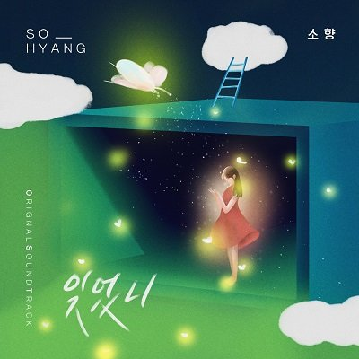 Sohyang Homemade Love Story OST Part9 Cover