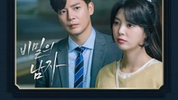Sungmin A Man in a Veil OST Part 4 Cover
