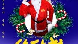 SUNGWONEE Santa Cover
