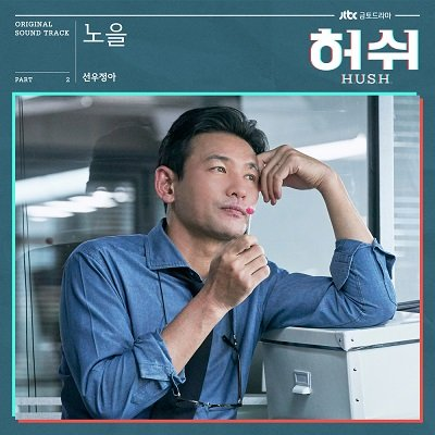 sunwoojunga Hush OST Part 2 Cover
