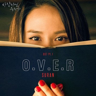 SURAN Cheat On Me OST Part 1 Cover