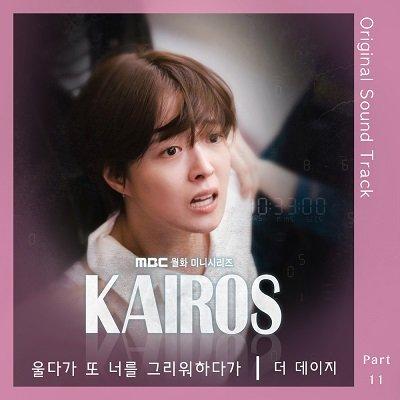 The Daisy KAIROS OST Part 11 Cover