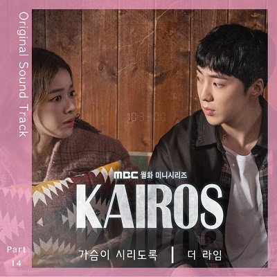 The Lime KAIROS OST Part 14 Cover