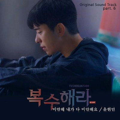 Yoon Hyun Min Take Revenge OST Part 6 Cover