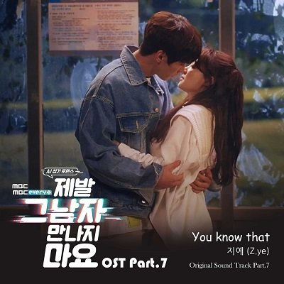 Zye Please dont meet him OST Part 7 Cover
