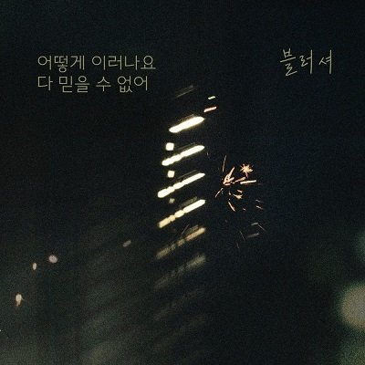 Blusher No Matter What OST Part 23 Cover