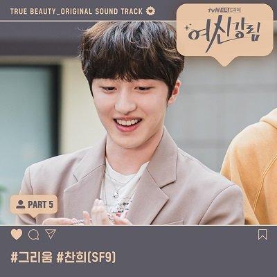 CHA NI True Beauty OST Part 5 Cover