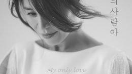 Choi Jung-Won My man Cover