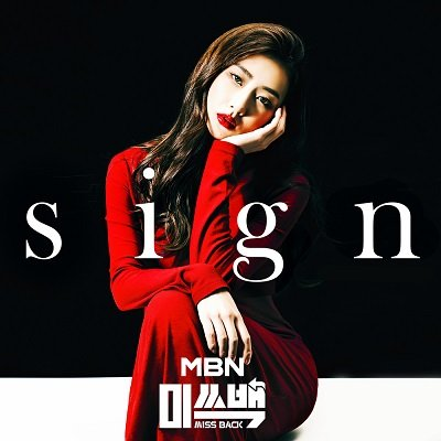 DALsooobin Sign Cover