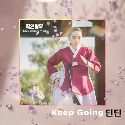 DinDin Mr Queen OST Part 5 Cover