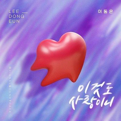 Dongeun Yi Homemade Love Story OST Part 16 Cover