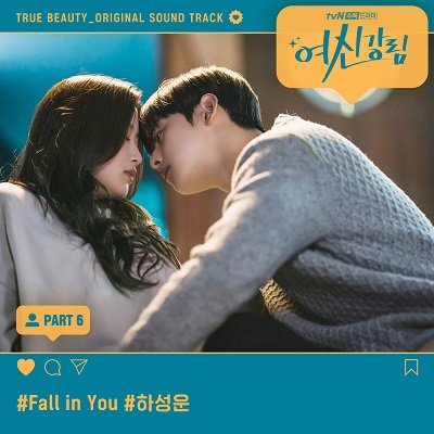 HA SUNG WOON True Beauty OST Part 6 Cover