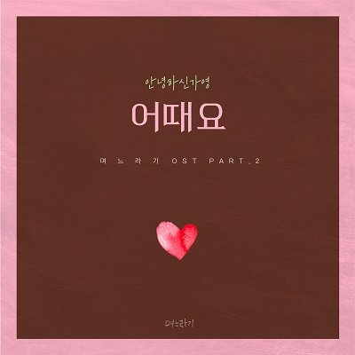 Hello Gayoung Daughter-in-Law OST Part 2 Cover