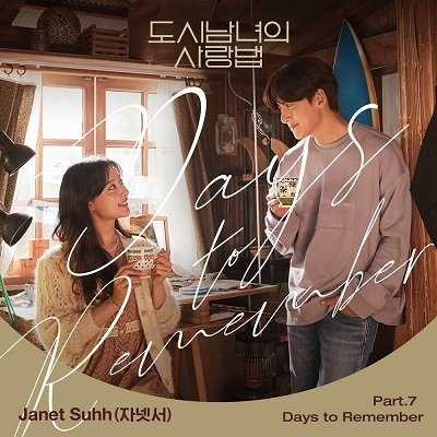 Janet Suhh Lovestruck in the City OST Part 7 Cover