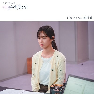 Jang Hee Young Breakup Suspension OST Part 2 Cover