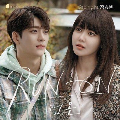 JEONG HYO BEAN Run On OST Part 9 Cover