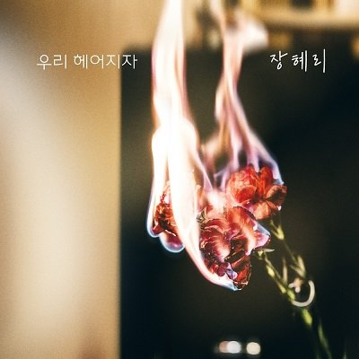Ji In No Matter What OST Part 28 Cover
