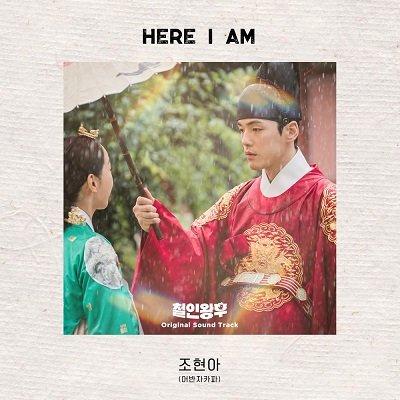 Jo Hyun Ah Mr Queen OST Part 3 Cover