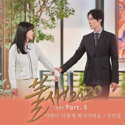 Kim Min Wool Phoenix 2020 OST Part 5 Cover