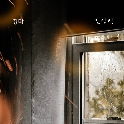 Kim Young Min No Matter What OST Part 25 Cover