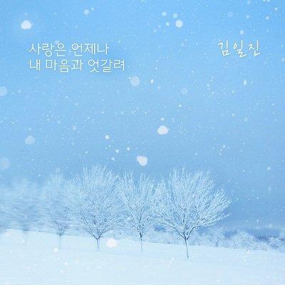 KimIlJin No Matter What OST Part 27 Cover