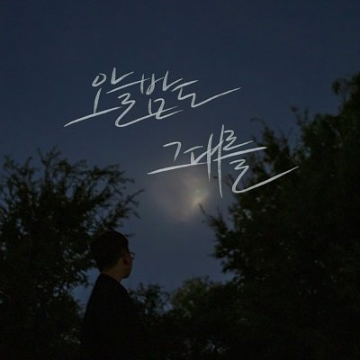 Lee Byoung Chul Tonight, Im going to give you another chance Cover