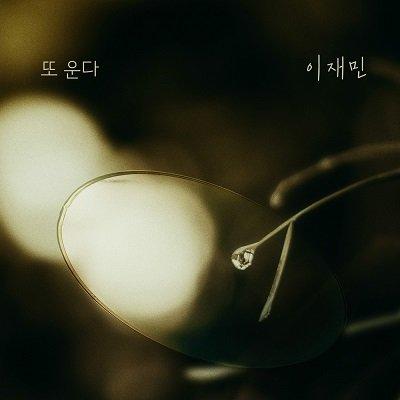 Lee Jae-min SingleNo Matter What OST Part 20 Cover