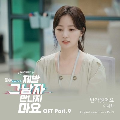 Lee Ji Hee Please dont meet him OST Part 9 Cover