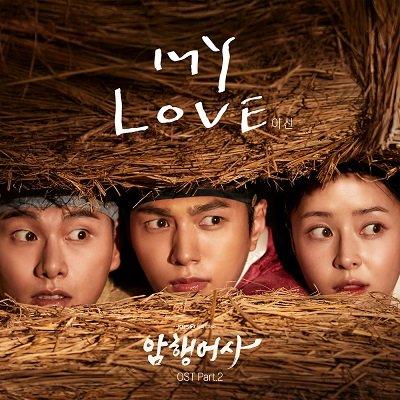 Lee Seon Royal Secret Agent OST Part 2 Cover