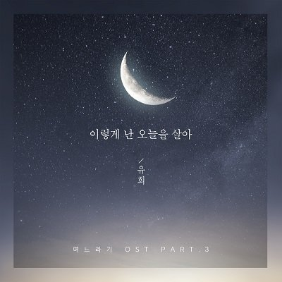maeilyuhee Daughter in Law OST Part 3 Cover