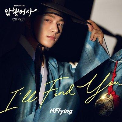 NFlying Royal Secret Agent OST Part 1 Cover