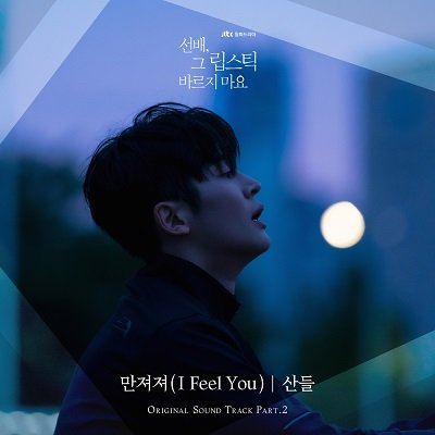 SANDEUL She Would Never Know OST Part 2 Cover