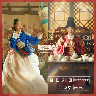 sEODo Mr Queen OST Part 6 Cover
