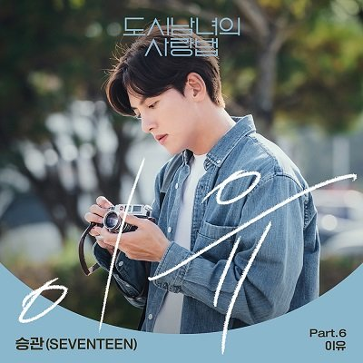 SeungKwan Lovestruck in the city OST Part 6 Cover
