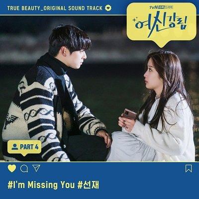 Sunjae True Beauty OST Part 4 Cover