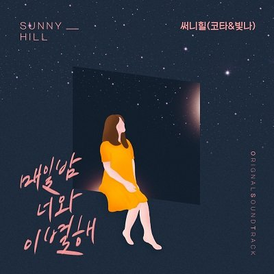 SunnyHill Homemade Love Story OST Part 15 Cover