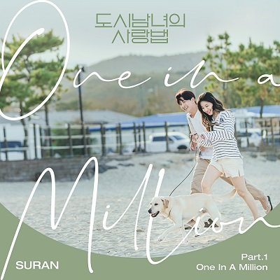 SURAN Lovestruck In The City OST Part 1 Cover