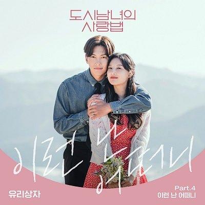 Yurisangja Lovestruck in the city OST Part 4 Cover