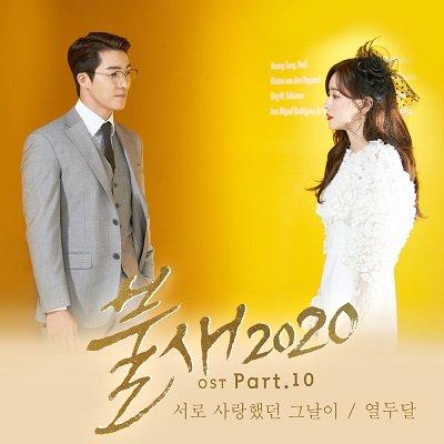 12DAL Phoenix 2020 OST Part 10 Cover