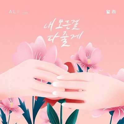 ALi Homemade Love Story OST Part 18 Cover