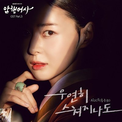 ALICE Royal Secret Agent OST Part 3 Cover