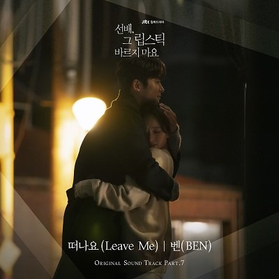 BEN She Would Never Know OST Part 7 Cover
