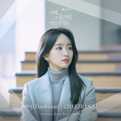 CHEEZE She Would Never Know OST Part 6 Cover