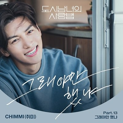 CHIMMI Lovestruck in the City OST Part 13 Cover