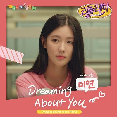 Cho Mi yeon Replay OST Part 6 Cover