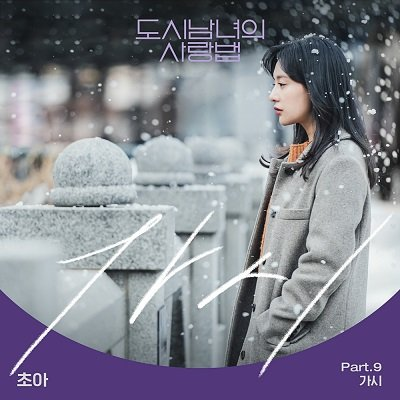 CHOA Lovestruck in the city OST Part 9 Cover