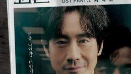 Choi Baek Ho Beyond Evil OST Part 1 Cover