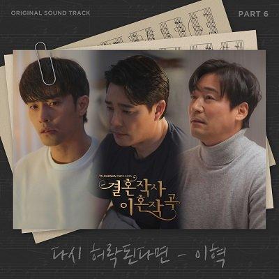 E Hyuk Love ft Marriage Divorce OST Part6 Cover