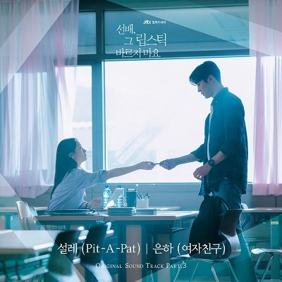 Eunha She Would Never Know OST Part 3 Cover