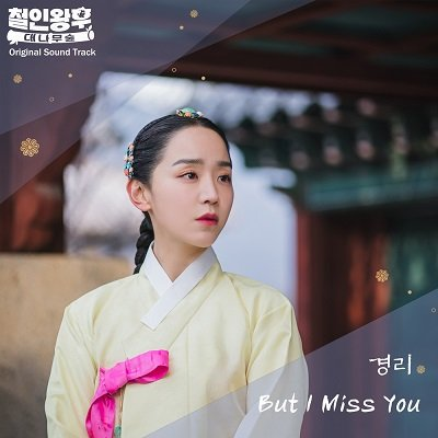 Gyeong Ree Mr Queen OST Cover